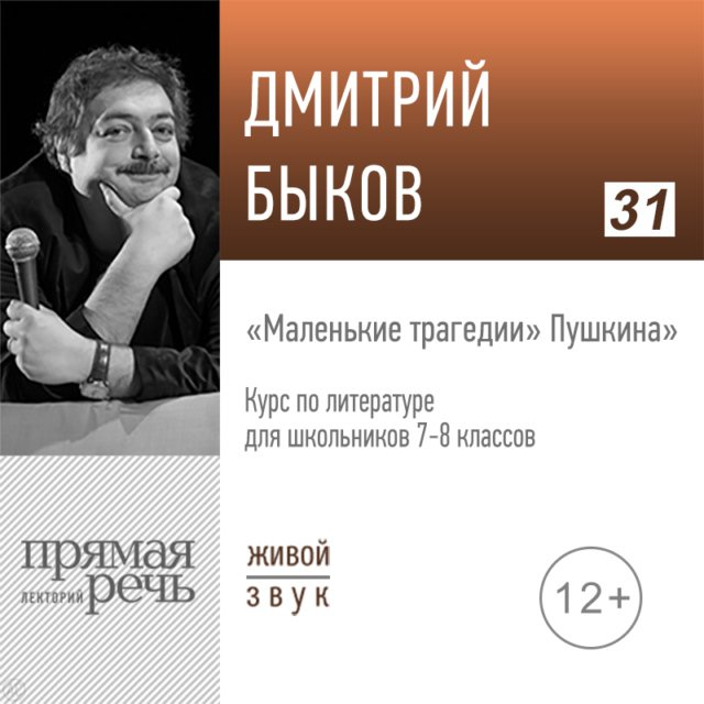 """Маленькие трагедии"" Пушкина. Литература. 7-8 класс"