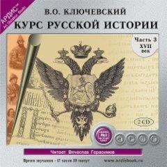 Курс русской истории. Часть 3. Лекции 41-58. XVII век