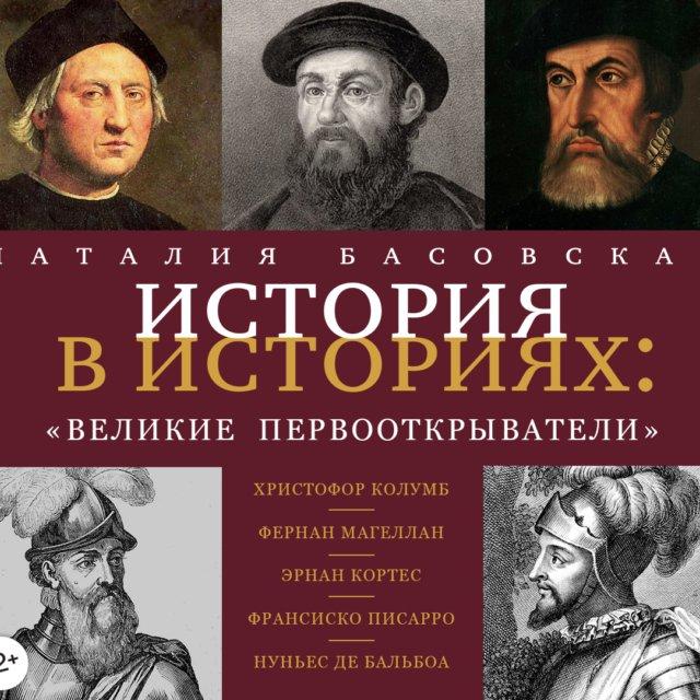 История в историях. Великие первооткрыватели