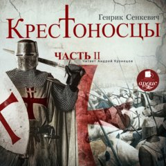 Крестоносцы. Часть 2