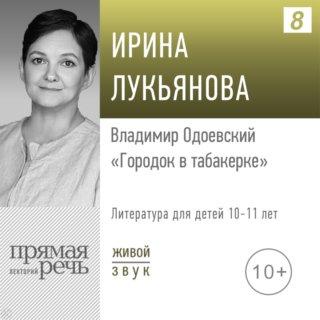 Владимир Одоевский «Городок в табакерке»