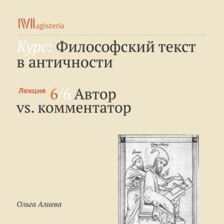 Автор vs. Комментатор