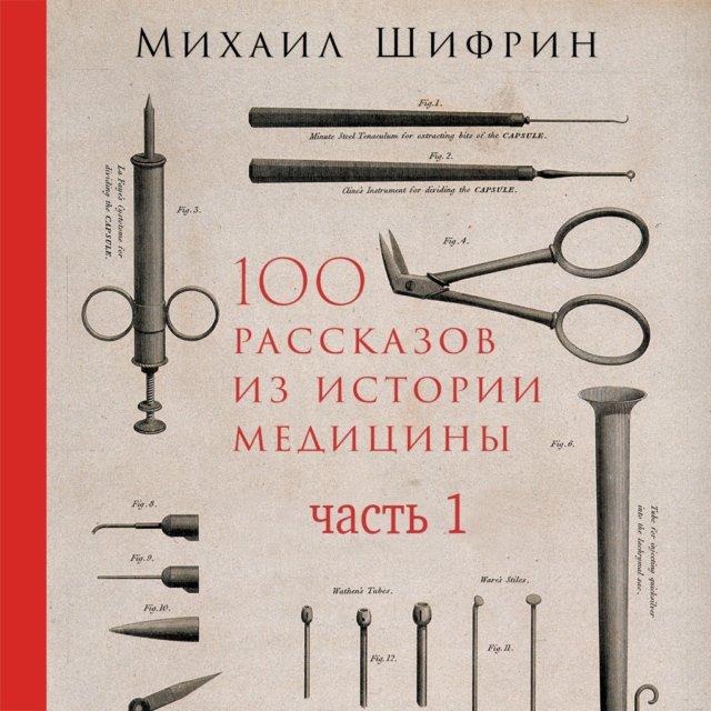 100 рассказов из истории медицины. Часть 1 (рассказы с 1 по 50)