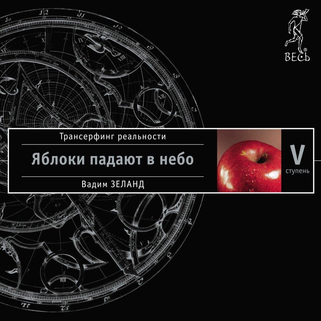 Трансерфинг реальности. Ступень V: Яблоки падают в небо