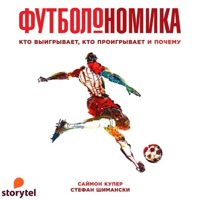 Футболономика: кто выигрывает, кто проигрывает и почему