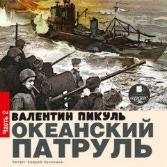 Океанский патруль. Книга II. Ветер с океана