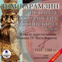 История государства Российского. Том 8: 1533–1560 гг. Начало царствования Иоанна IV Васильевича