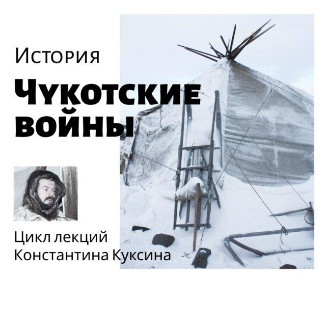 Чукотские войны. Лекция 3