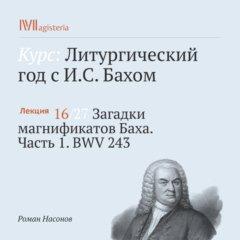 Загадки магнификатов Баха. Часть 1. BWV 243