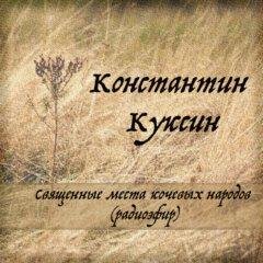 Священные места кочевых народов (радиоэфир)