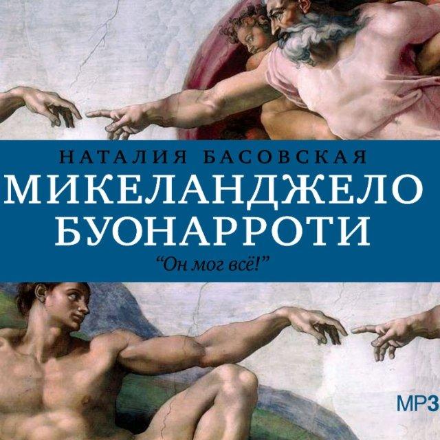 История в историях. Микеланджело Буонаротти
