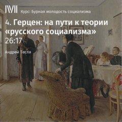 Герцен: на пути к теории «русского социализма»