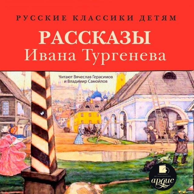 Русские классики детям. Рассказы Ивана Тургенева