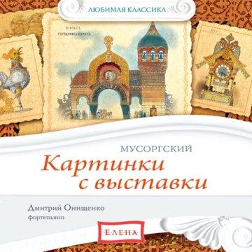 Картинки с выставки. Мусоргский