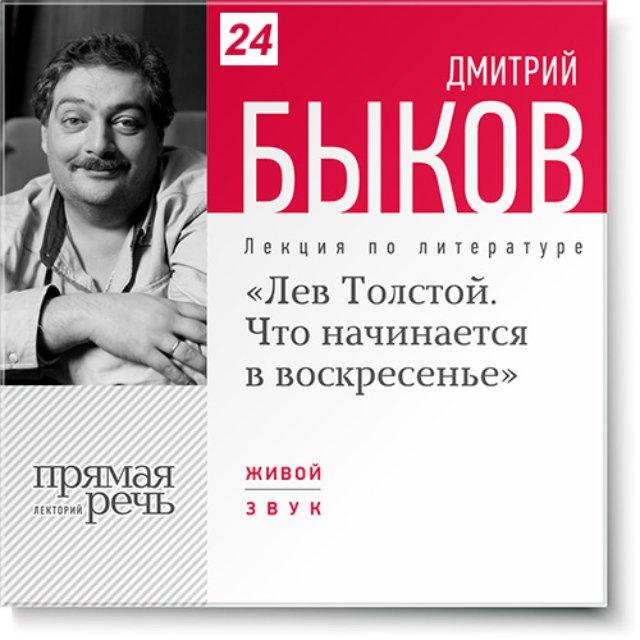 Лев Толстой. Что начинается в воскресенье