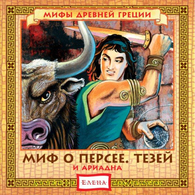 Миф о Персее. Тезей и Ариадна