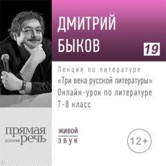 Онлайн-урок по литературе «Три века русской литературы». 7-8 класс