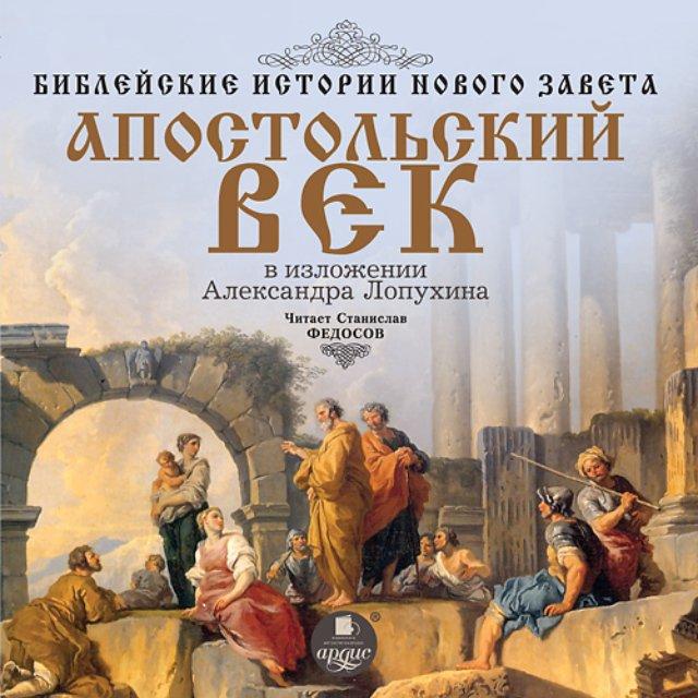 Библейские истории Нового Завета. Апостольский век