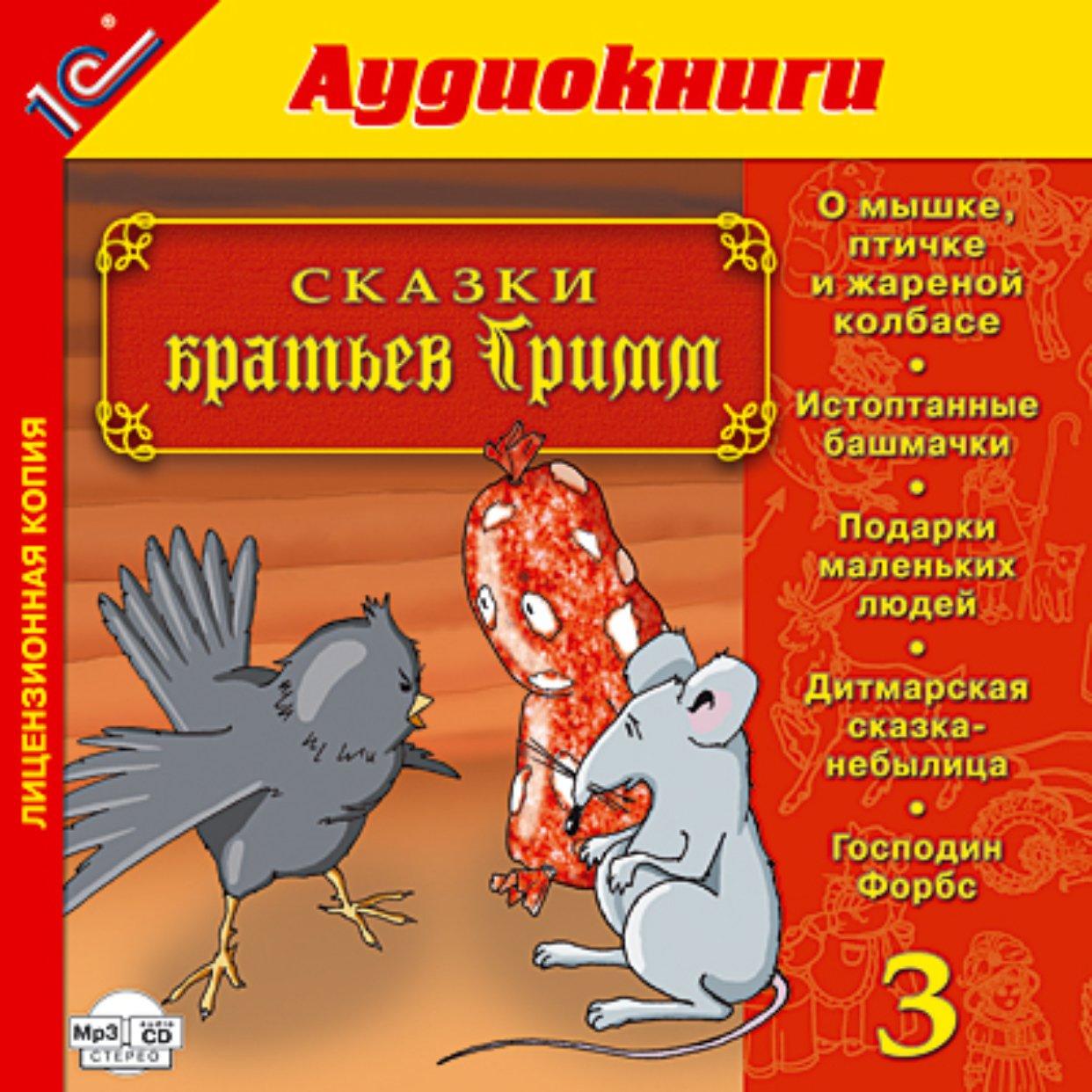 Сказки братьев Гримм. Выпуск 3