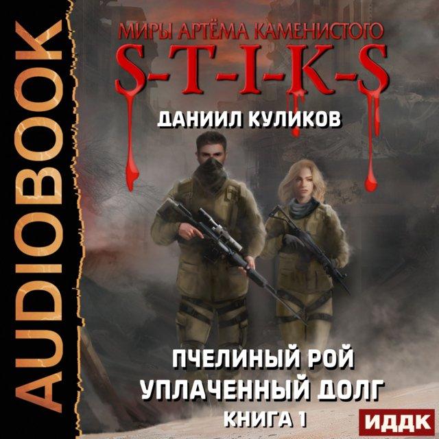Миры Артёма Каменистого. S-T-I-K-S. Пчелиный Рой. Книга 1. Уплаченный долг