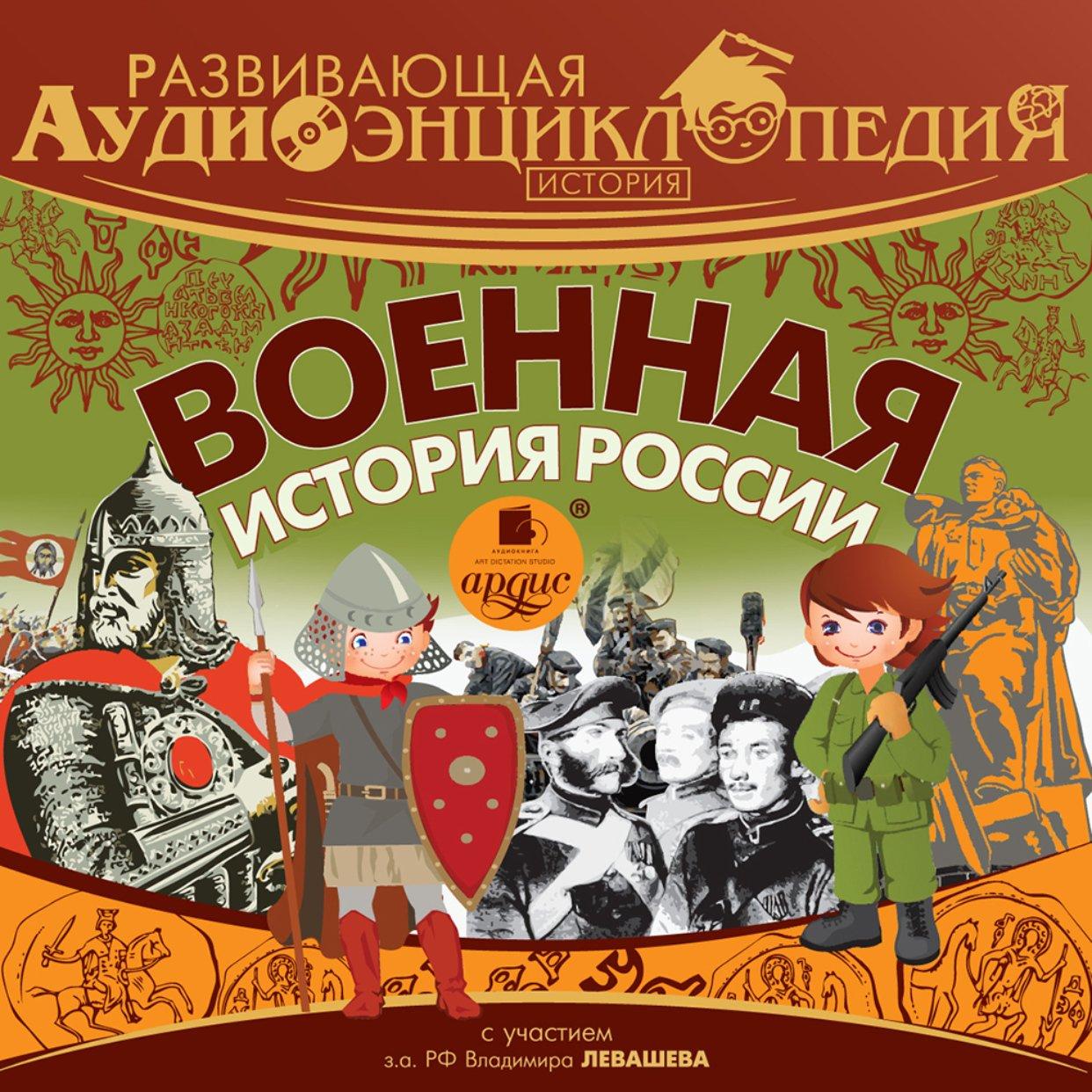 Развивающая аудиоэнциклопедия. История: Военная история России