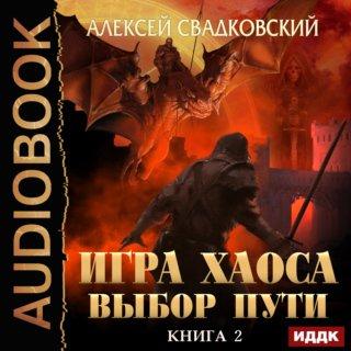 Игра Хаоса. Книга 2. Выбор Пути