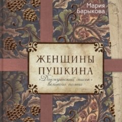 Женщины Пушкина. «Донжуанский список» великого поэта