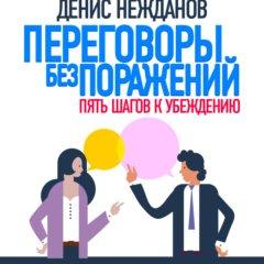 Переговоры без поражений: 5 шагов к убеждению