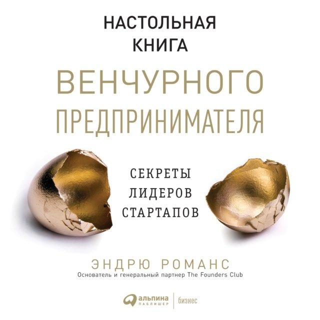 Настольная книга венчурного предпринимателя. Секреты лидеров стартапов